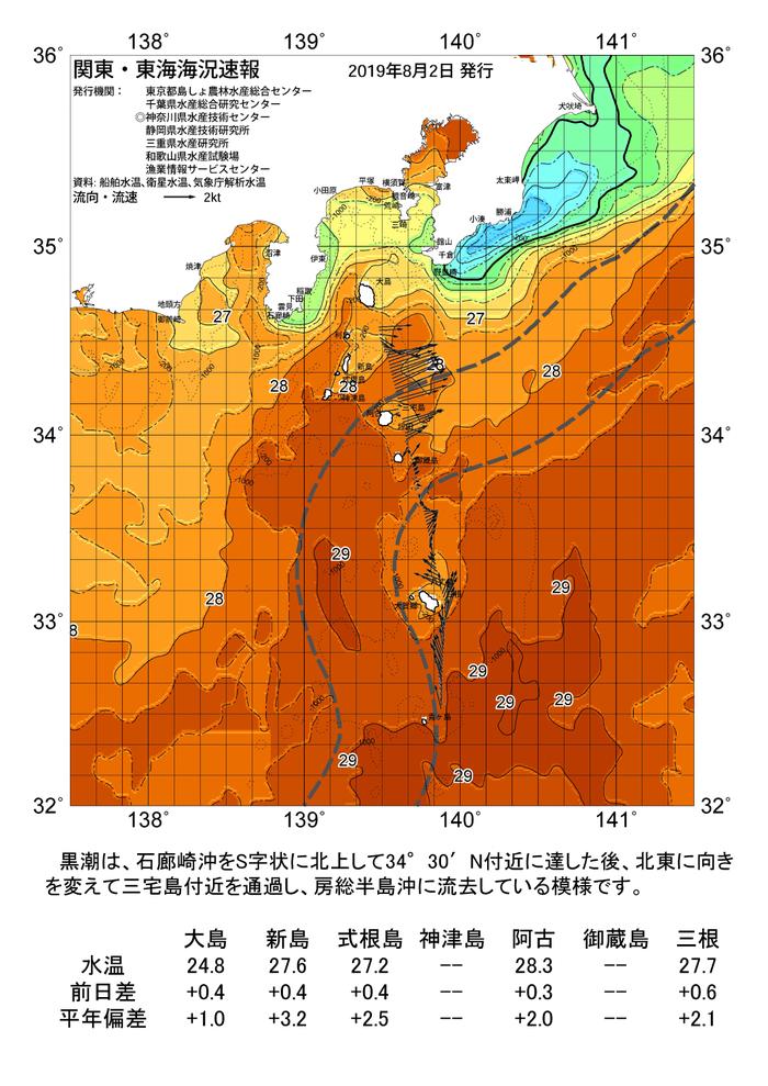 東京 天気 東京都の天気