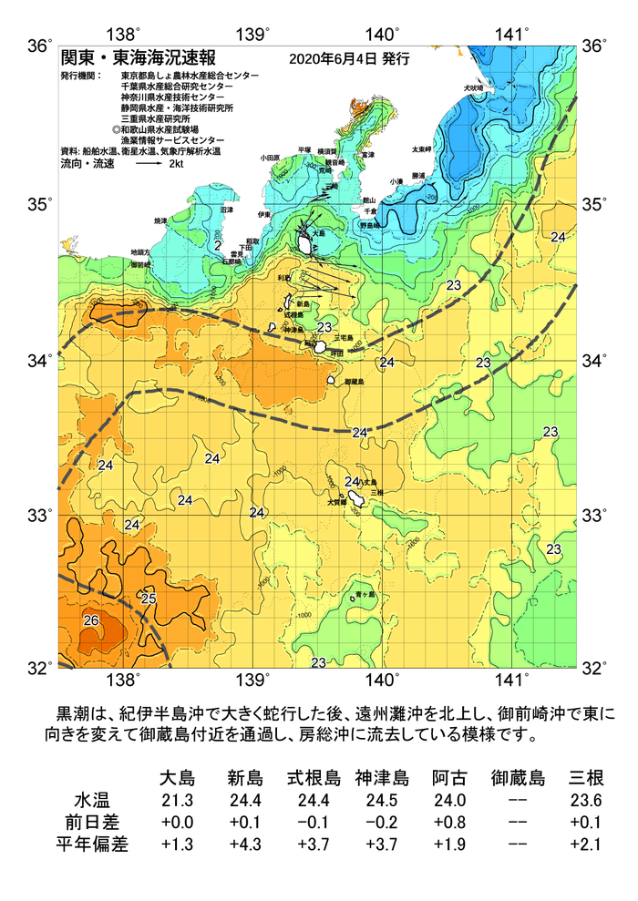海の天気図2020年6月4日